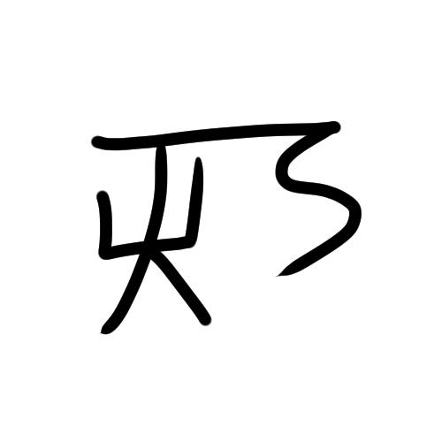 「あ」の龍体文字