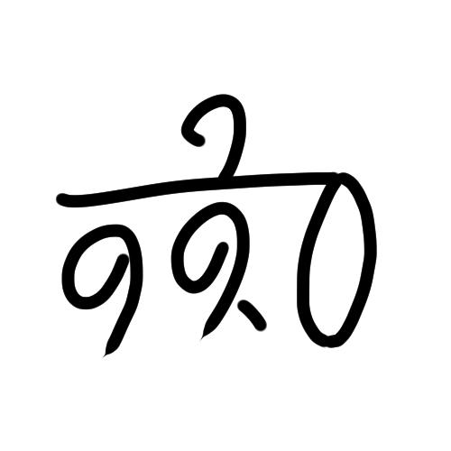 「か」の龍体文字