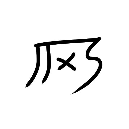 「き」の龍体文字