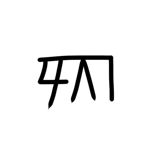 「く」の龍体文字