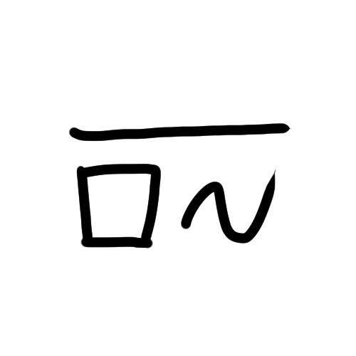 「こ」の龍体文字