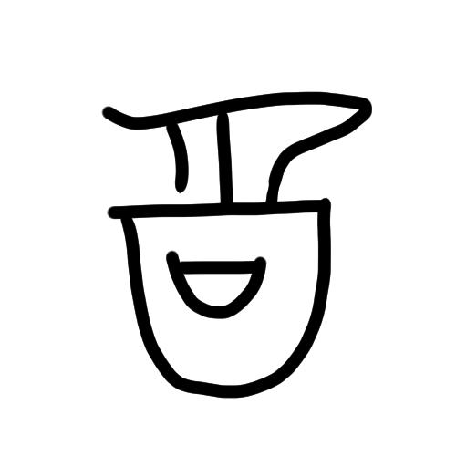 「し」の龍体文字