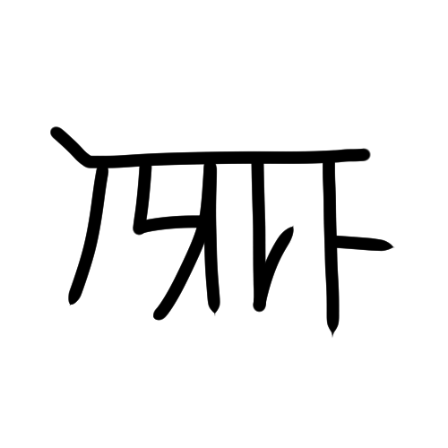「た」の龍体文字