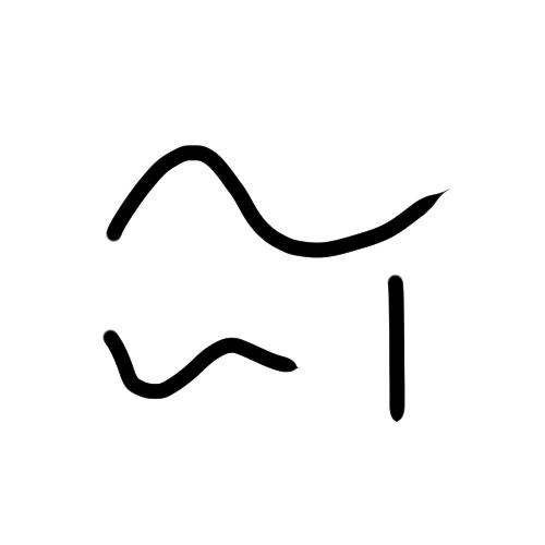 「つ」の龍体文字