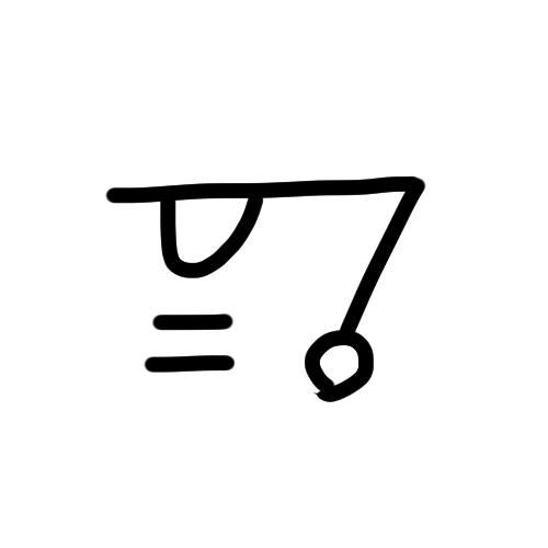 「ね」の龍体文字