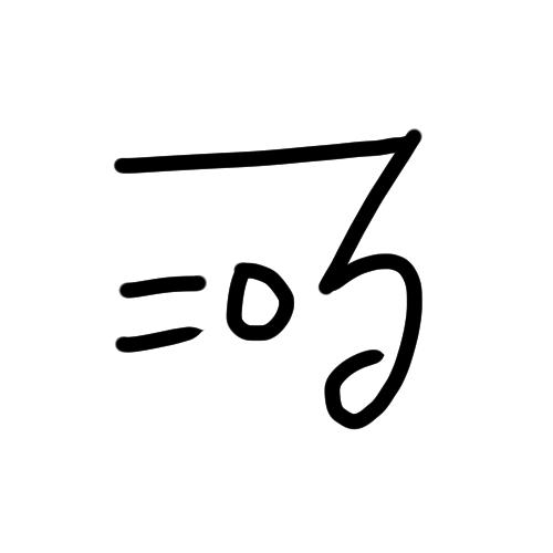 「の」の龍体文字