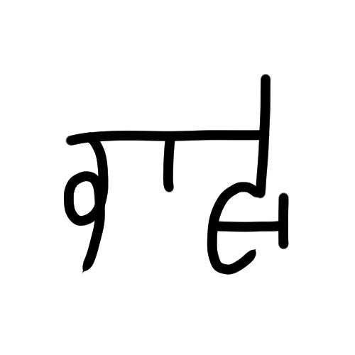「は」の龍体文字