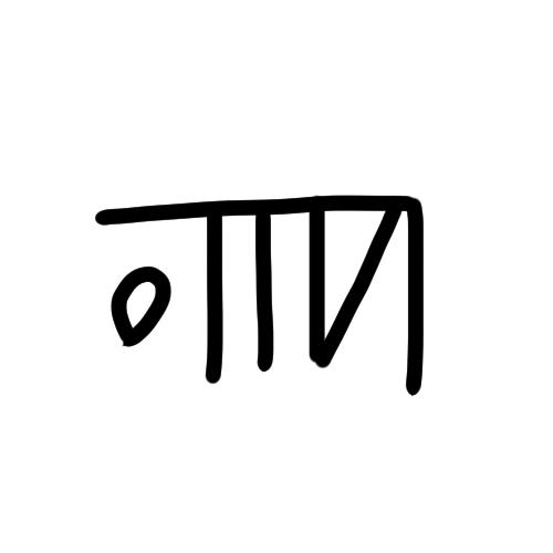 「ひ」の龍体文字