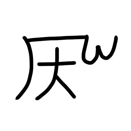 「へ」の龍体文字