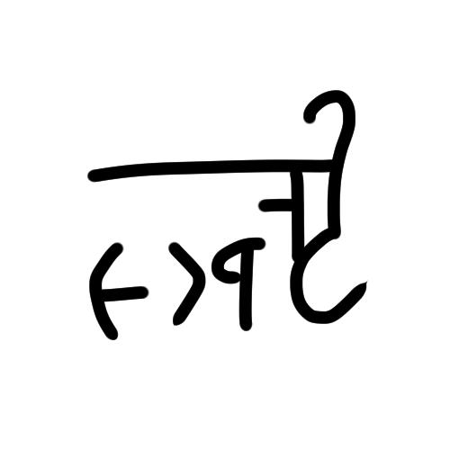 「ま」の龍体文字