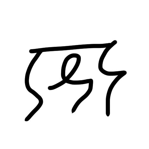 「も」の龍体文字