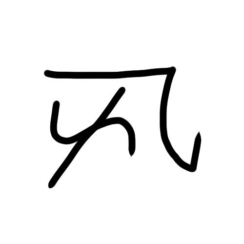 「よ」の龍体文字