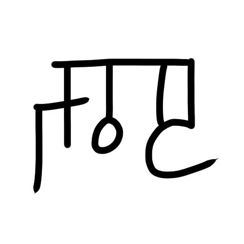 「わ」の龍体文字