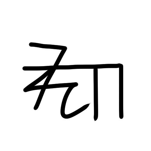「ゐ」の龍体文字