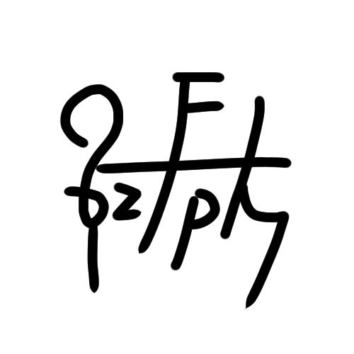 「ん」の龍体文字