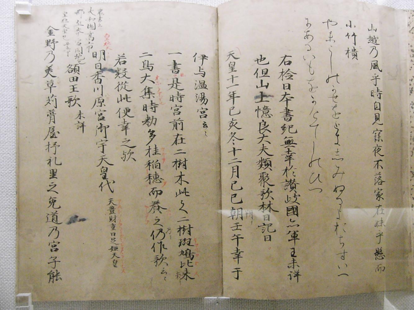和歌の源流である元暦校本万葉集が展示されている様子(Wikipedia)