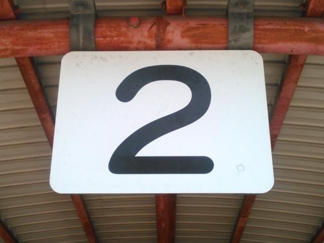 「2」という表示の看板