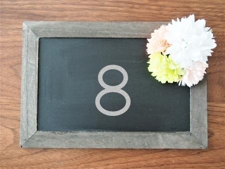 ブラックボードに描かれた「8」