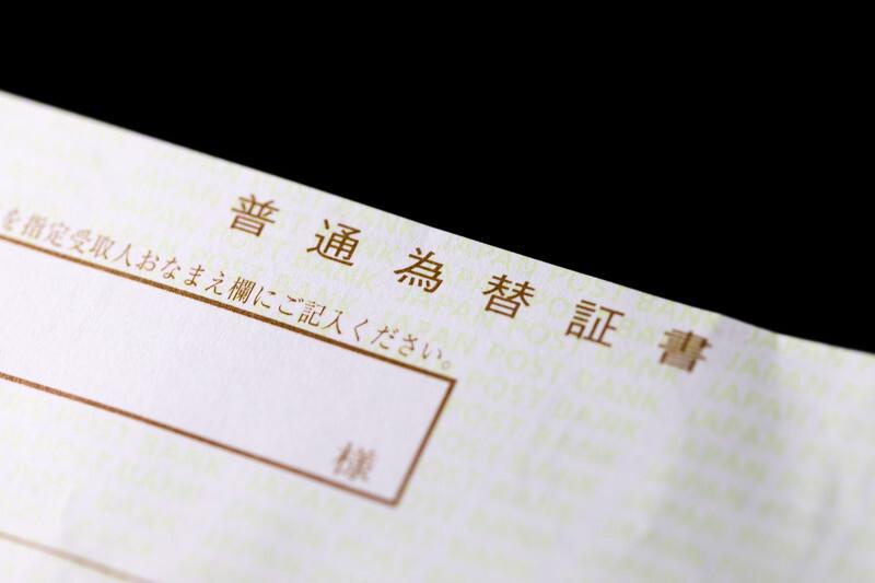 普通為替証書の記入欄