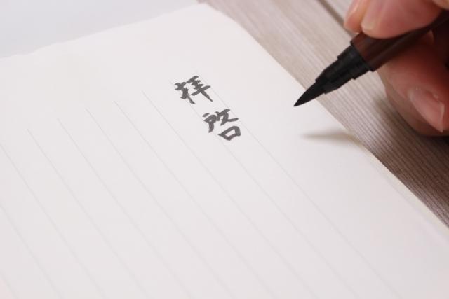手紙の書き始め