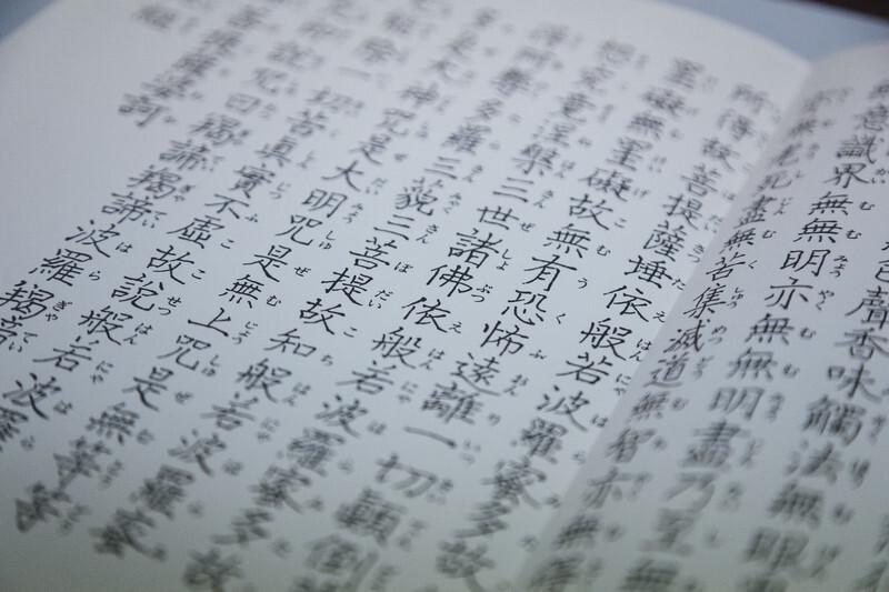 漢字が並ぶ経文
