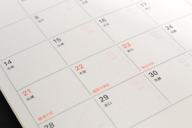 秋分の日カレンダー