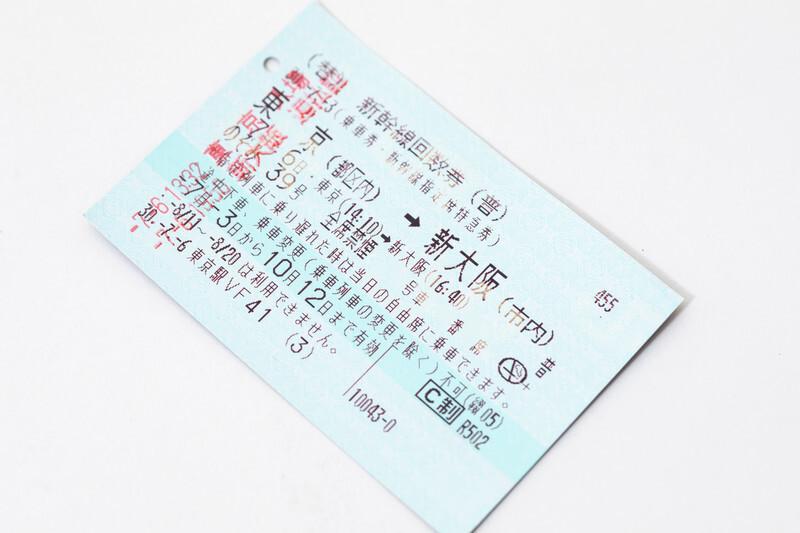 新幹線のチケットを格安で購入する方法