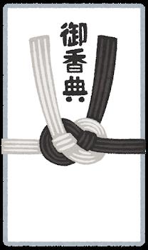 香典袋・のし袋の表書き