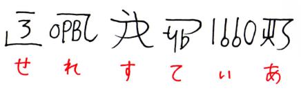 龍体文字で自分の名前を書いてみよう