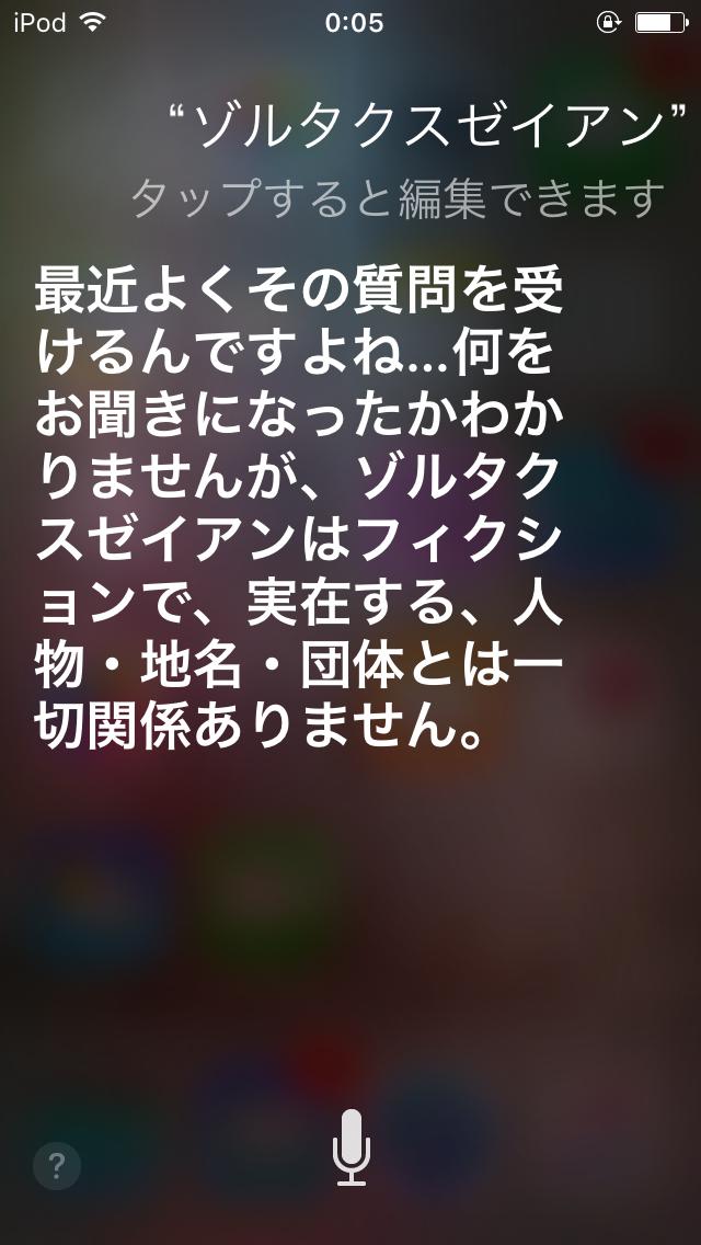 Siriに聴いてはいけない言葉「ゾルタスクゼイアン」ってなに?
