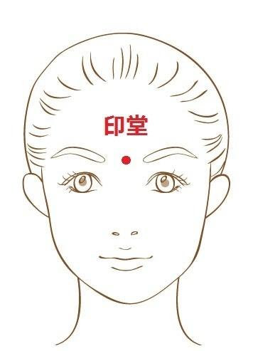 松果体を活性化するツボ② 眉間の印堂