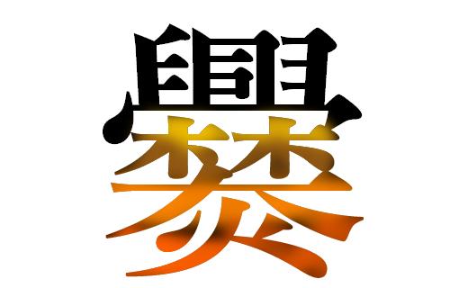 飯盒炊爨の意味や読み方とは?