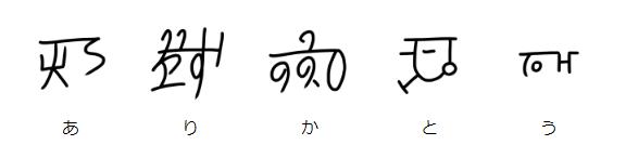 龍体文字書いたありがとう