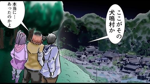 犬鳴村は幻の村といわれる