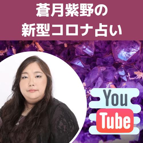 蒼月先生youtube