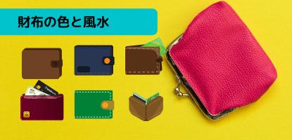 財布の色と風水