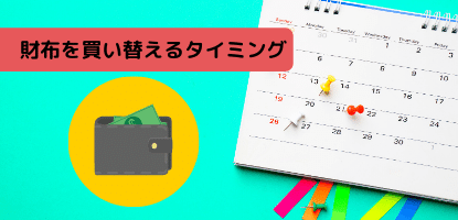 財布を買い替えるタイミング