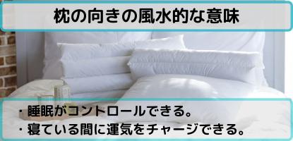 枕の向きの風水的な意味とは?
