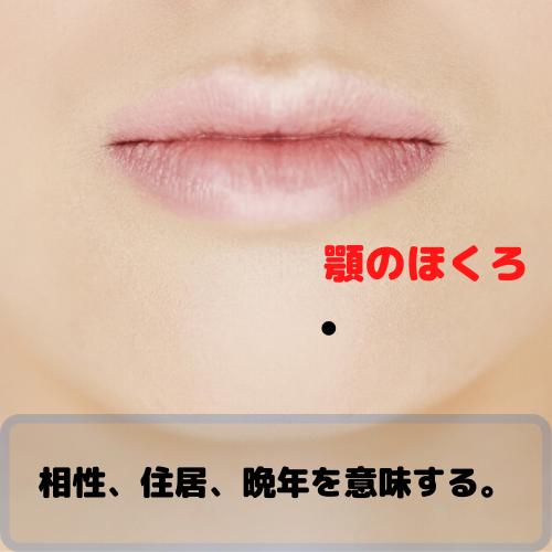 顎のほくろの意味とは?