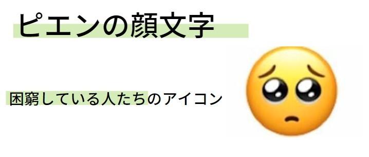 ピエンの顔文字の図