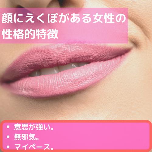 顔にえくぼがある女性の性格的特徴