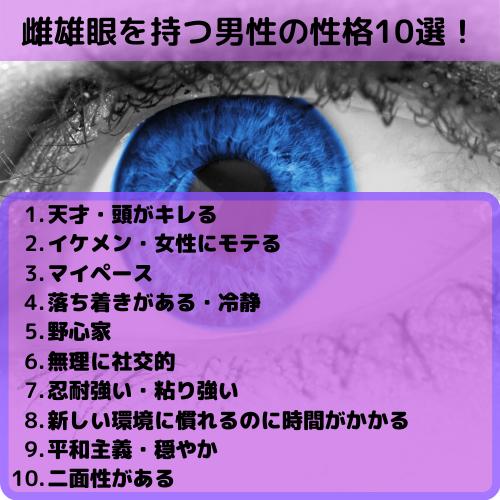 雌雄眼を持つ男性の性格10選!