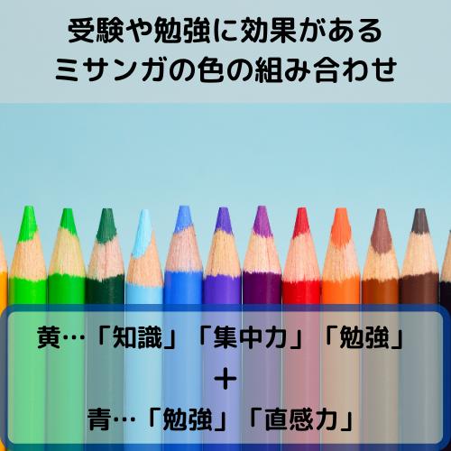 受験や勉強に効果があるミサンガの色の組み合わせ