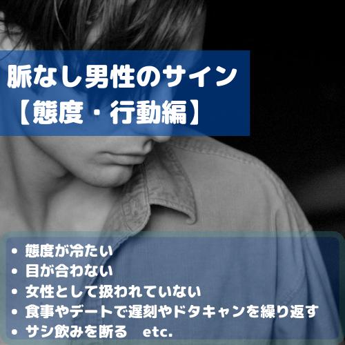 脈なし男性のサイン【態度・行動編】18選!