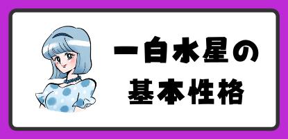 一白水星の基本性格