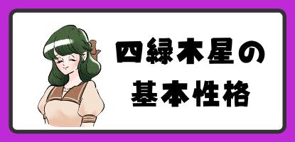 四緑木星の基本性格