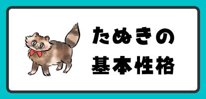 動物占いたぬきの基本性格