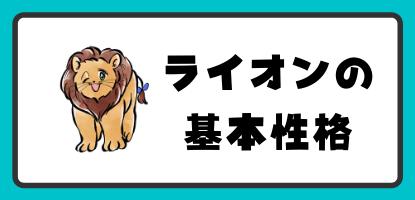 動物占いライオンの基本性格