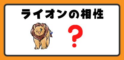ライオンと他の動物の相性