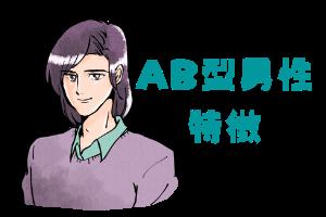 AB型男性の特徴